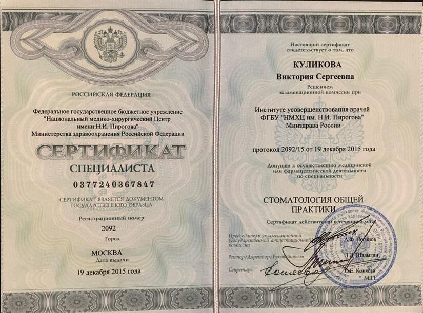 Куликова В. С. — сертификат №5