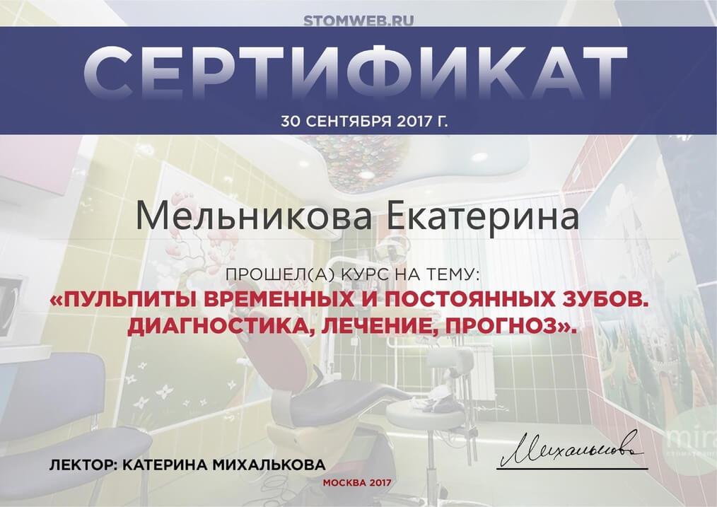 Куликова В. С. — сертификат №6