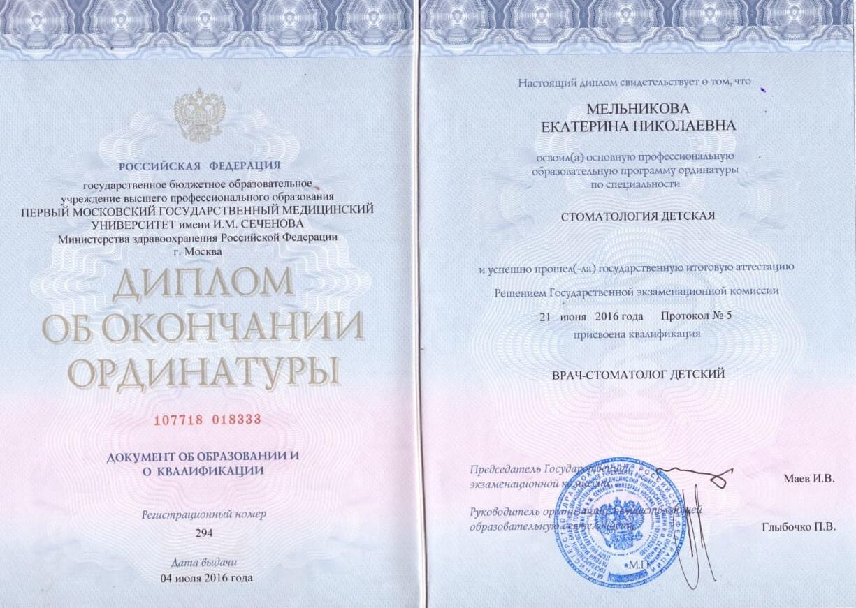 Куликова В. С. — сертификат №14