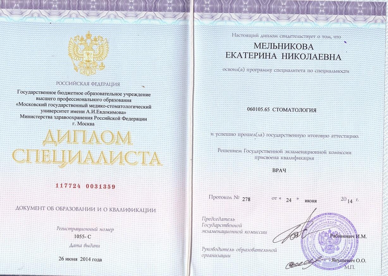 Куликова В. С. — сертификат №12