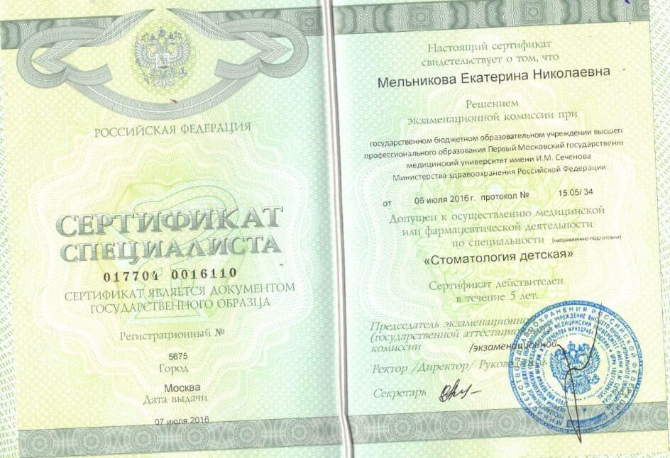 Куликова В. С. — сертификат №13