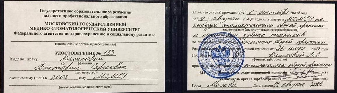 Куликова В. С. — сертификат №8