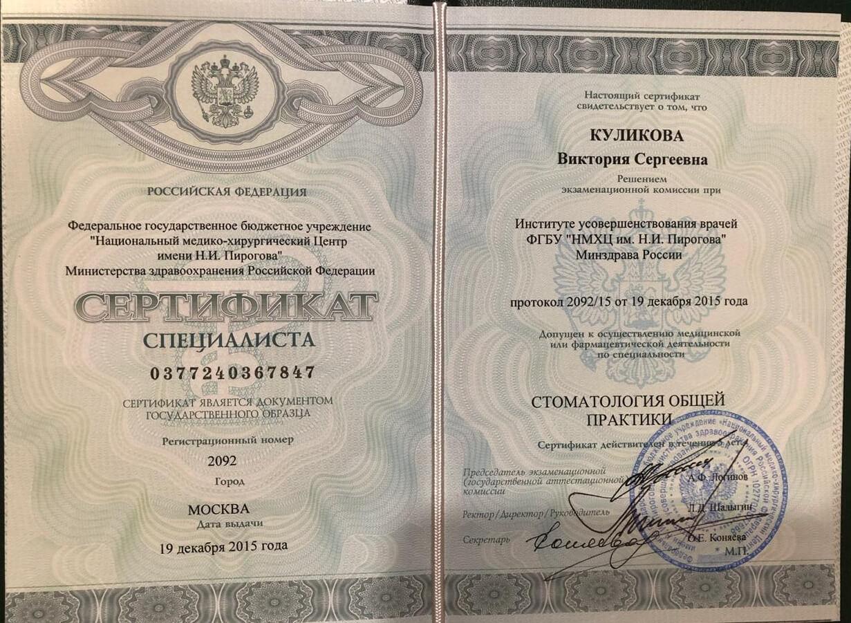Куликова В. С. — сертификат №1