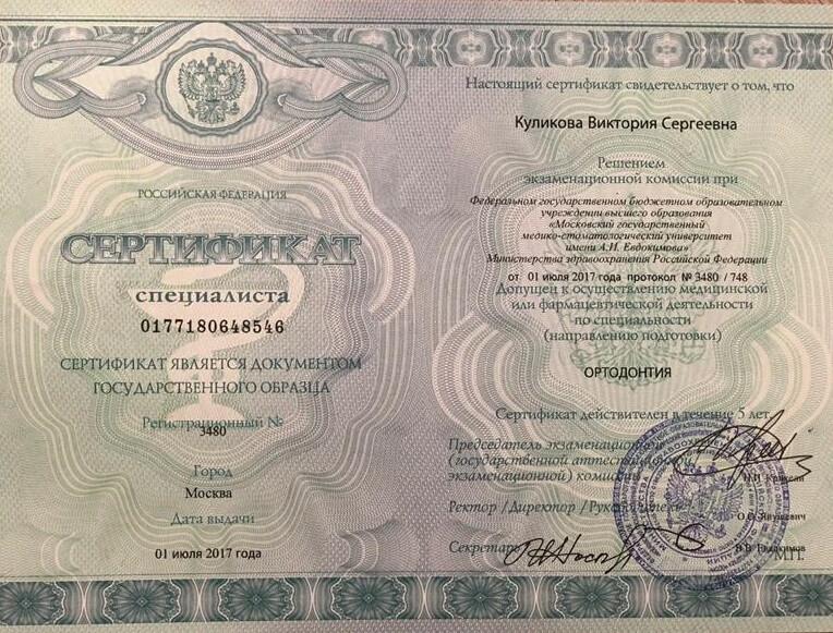 Куликова В. С. — сертификат №2