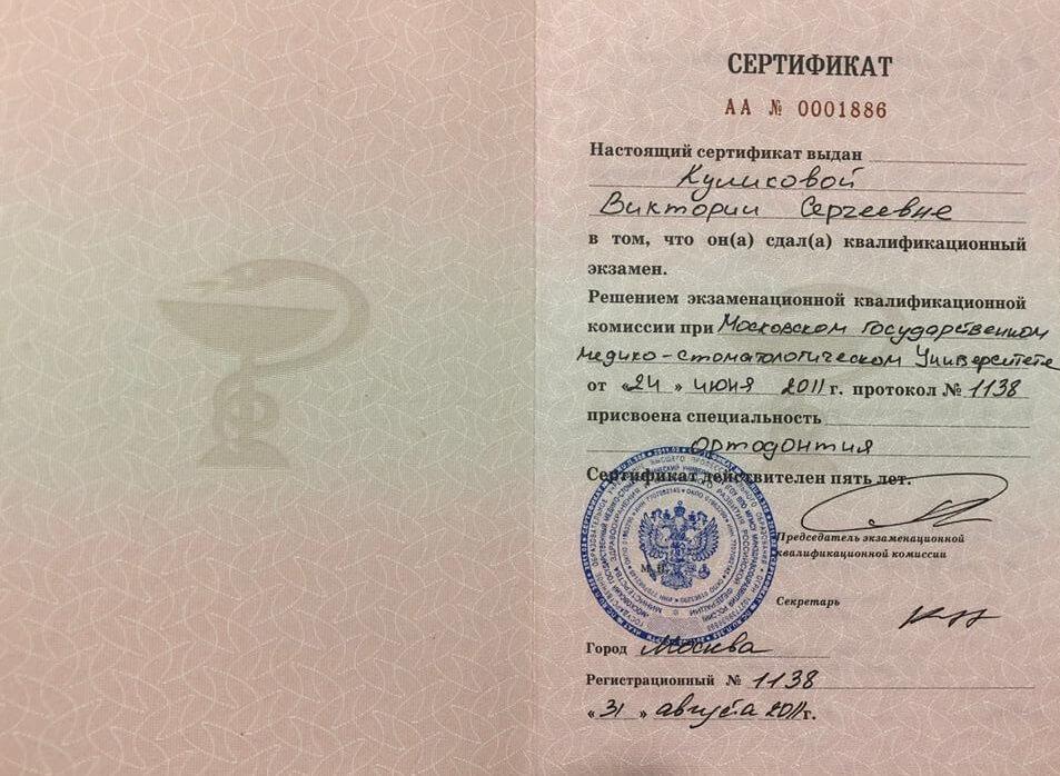 Куликова В. С. — сертификат №3