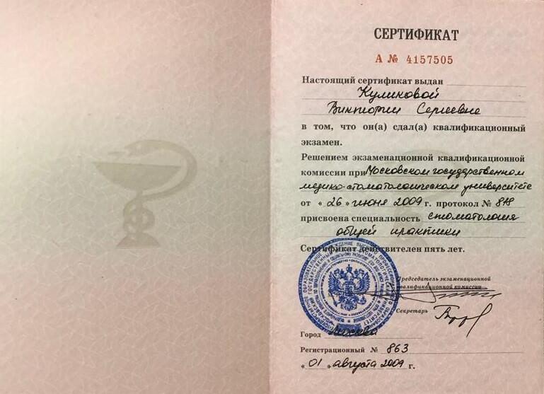 Куликова В. С. — сертификат №4