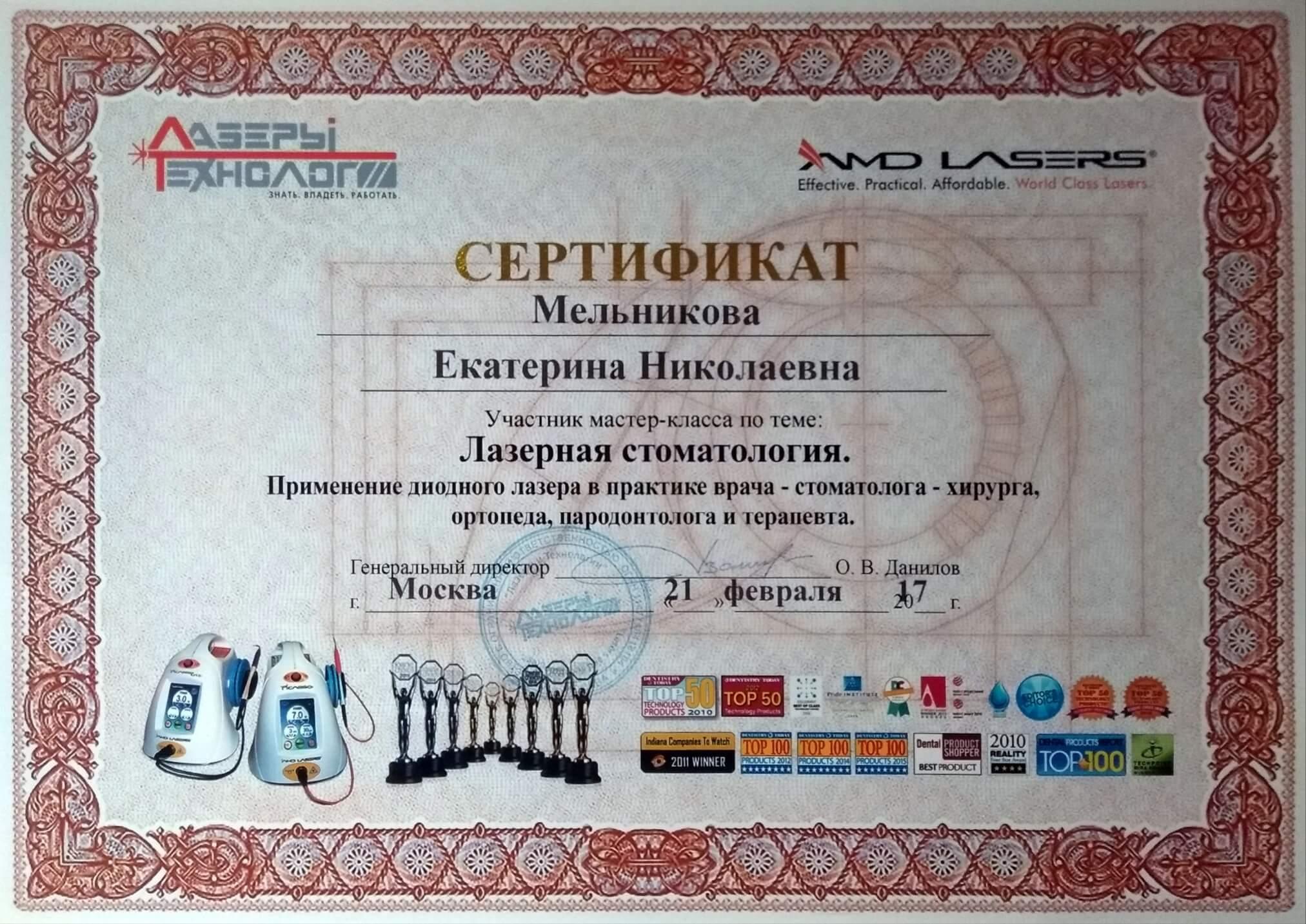 Куликова В. С. — сертификат №7