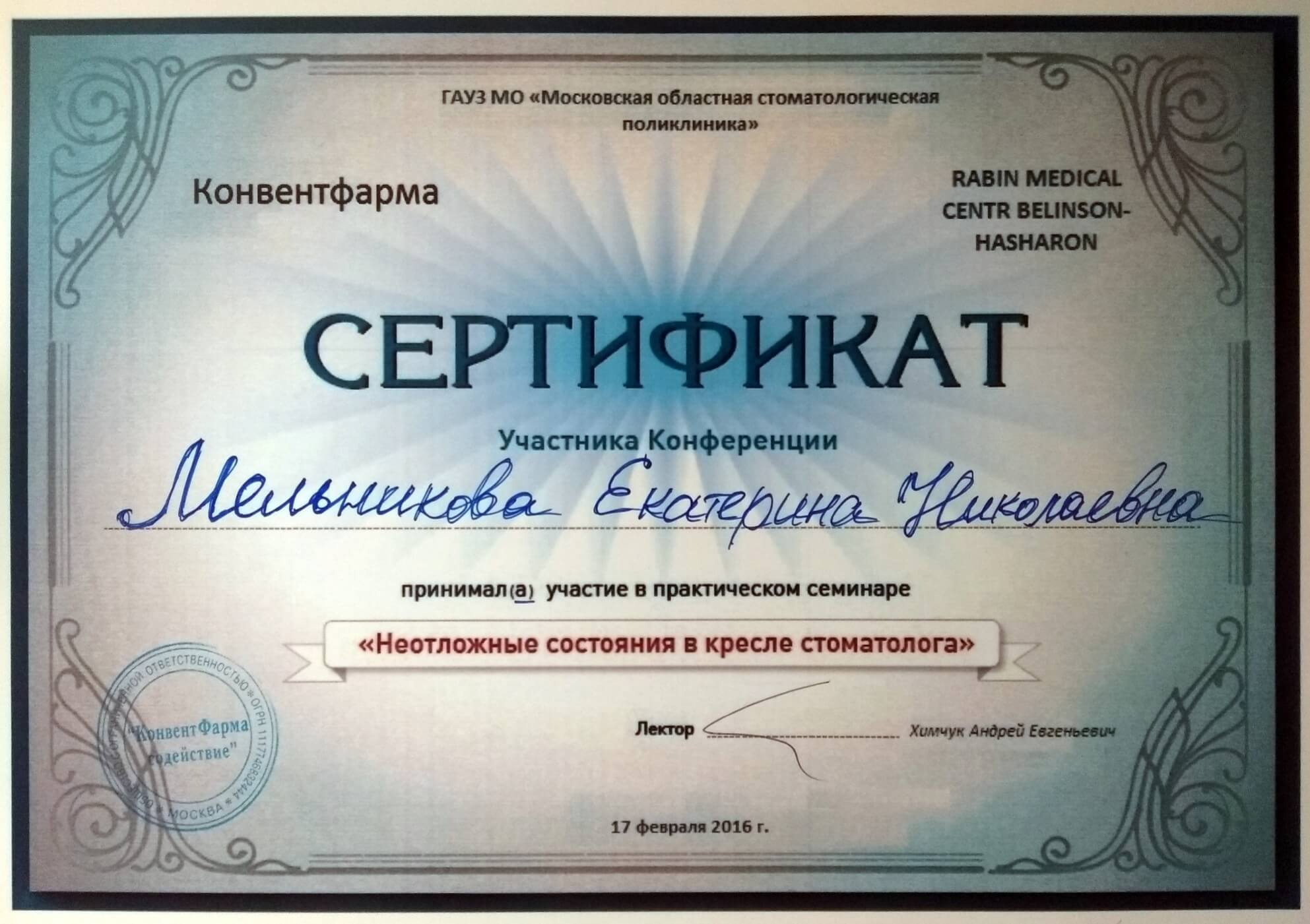 Куликова В. С. — сертификат №11