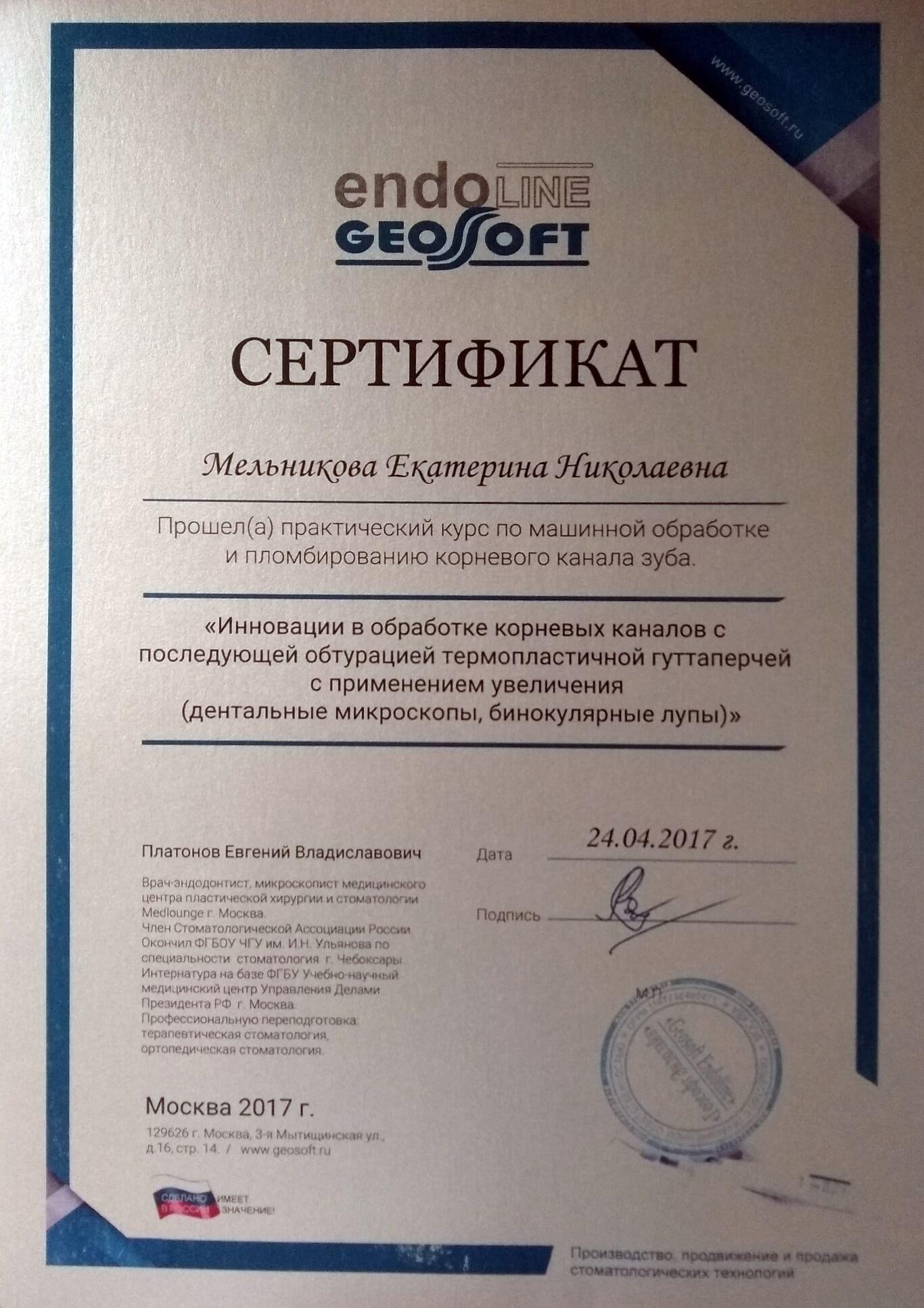 Куликова В. С. — сертификат №10