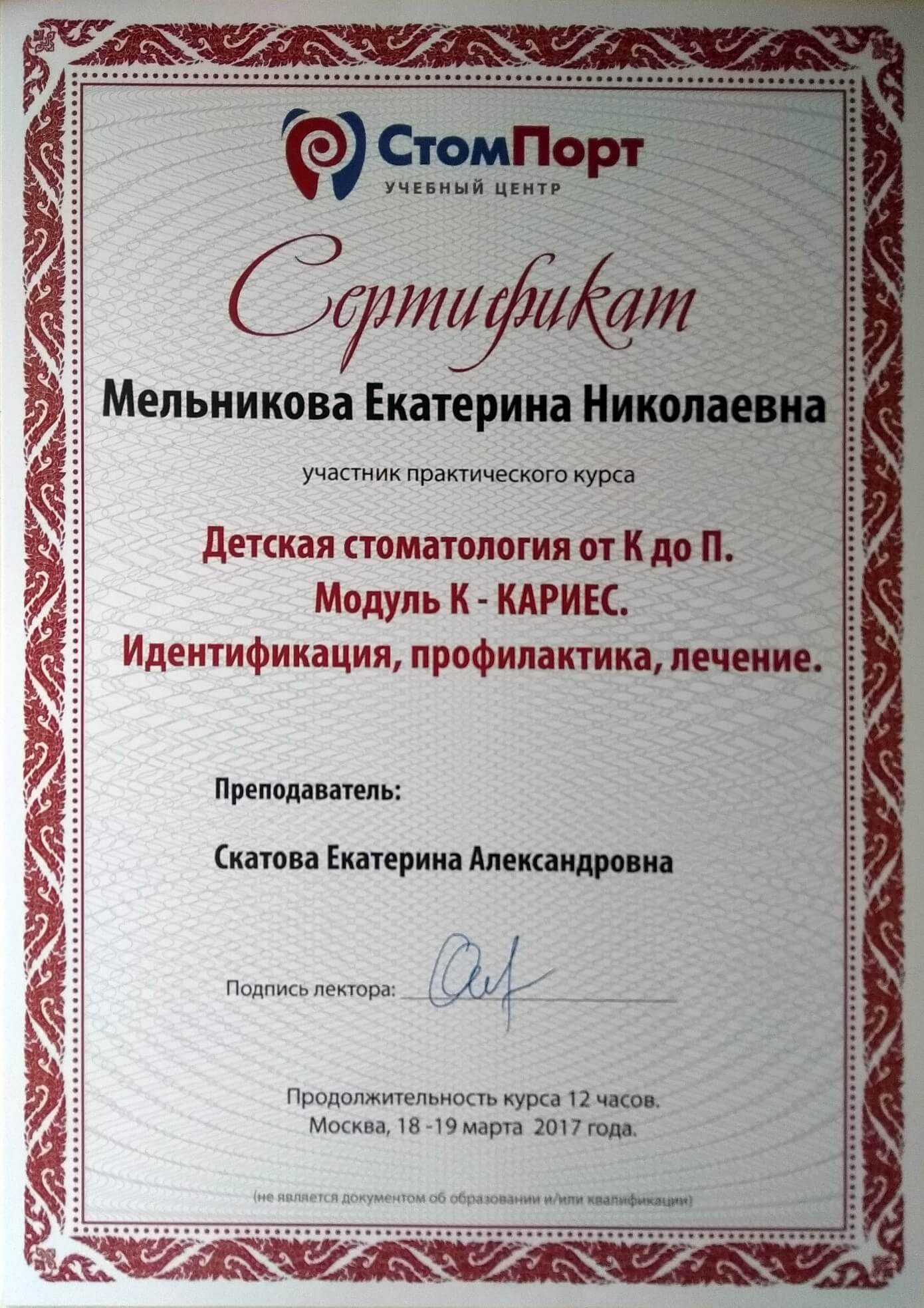 Куликова В. С. — сертификат №9
