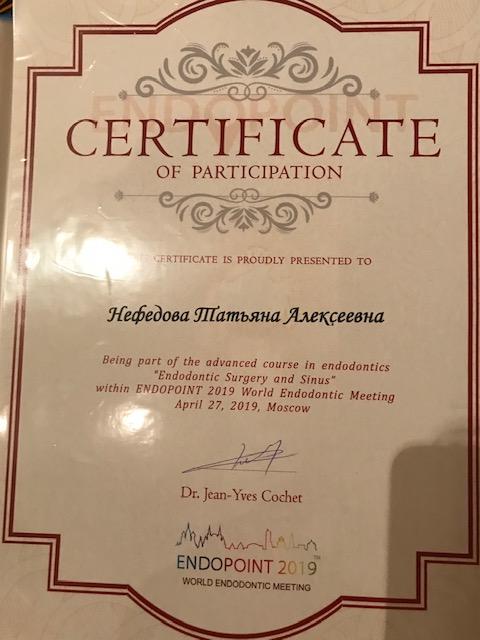 Нефедова Т. А. — сертификат №9