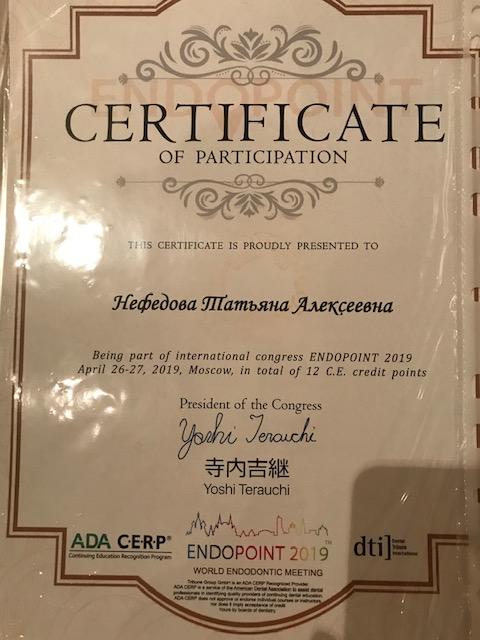 Нефедова Т. А. — сертификат №1