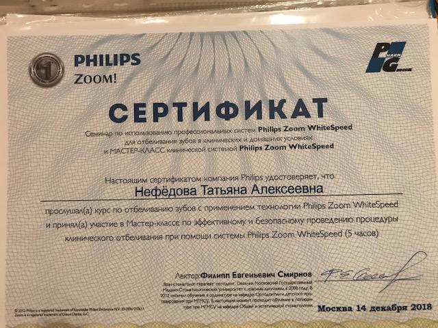 Нефедова Т. А. — сертификат №2