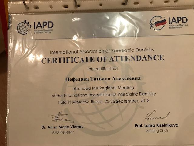 Нефедова Т. А. — сертификат №4