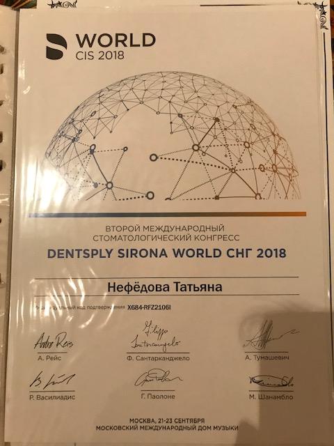 Нефедова Т. А. — сертификат №5