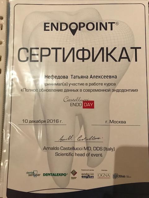 Нефедова Т. А. — сертификат №6