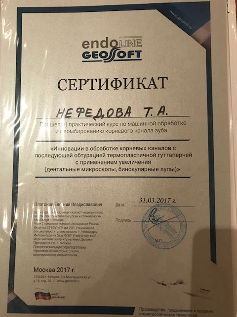 Нефедова Т. А. — сертификат №8