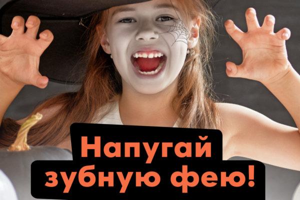 Стоматология CROCODENT зовет всех на самый страшный праздник в году – Хэллоуин!