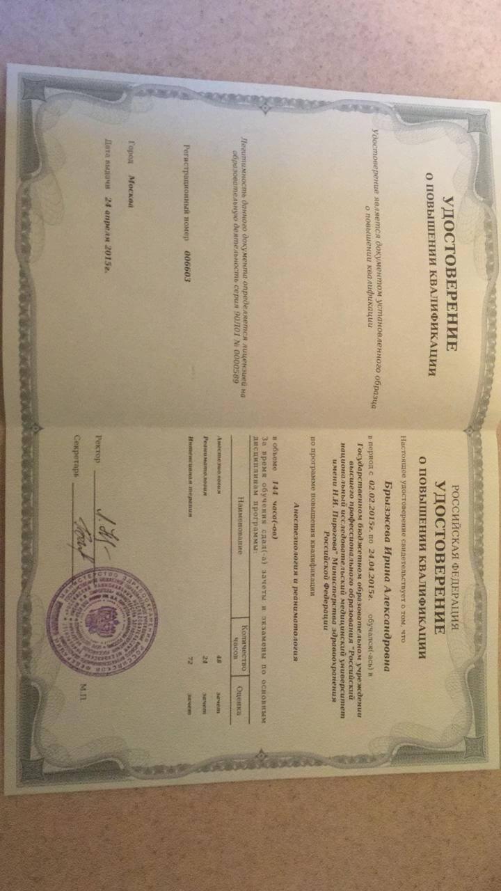 Брызжнева И.А. - Сертификат №8