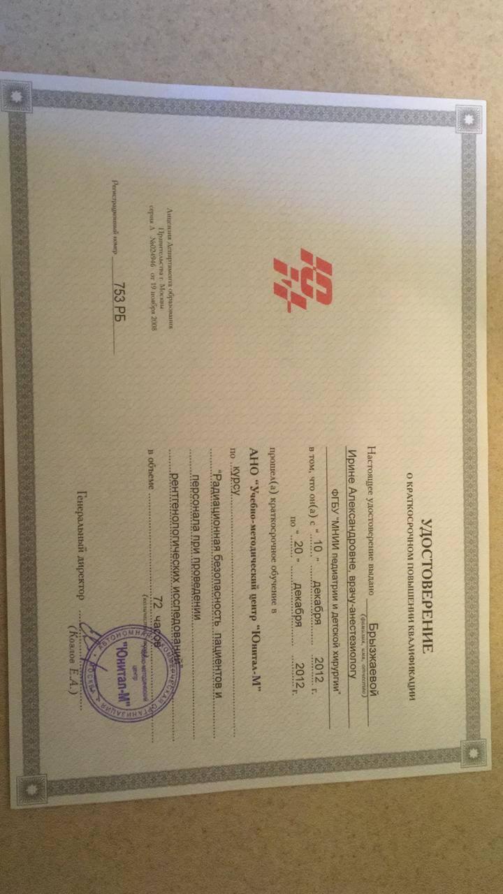 Брызжнева И.А. - Сертификат №9
