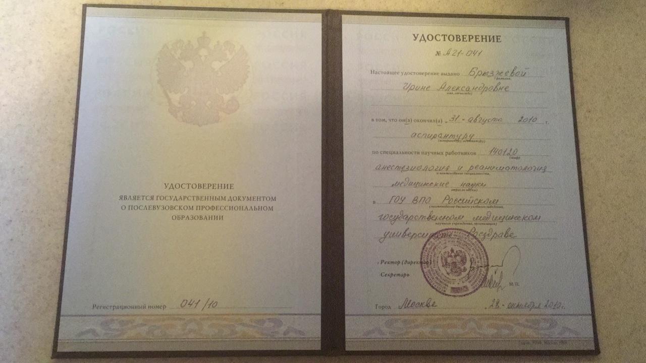 Брызжнева И.А. - Сертификат №1