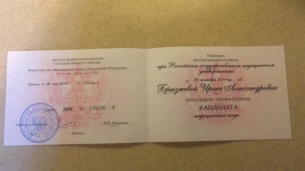 Брызжнева И.А. - Сертификат №2