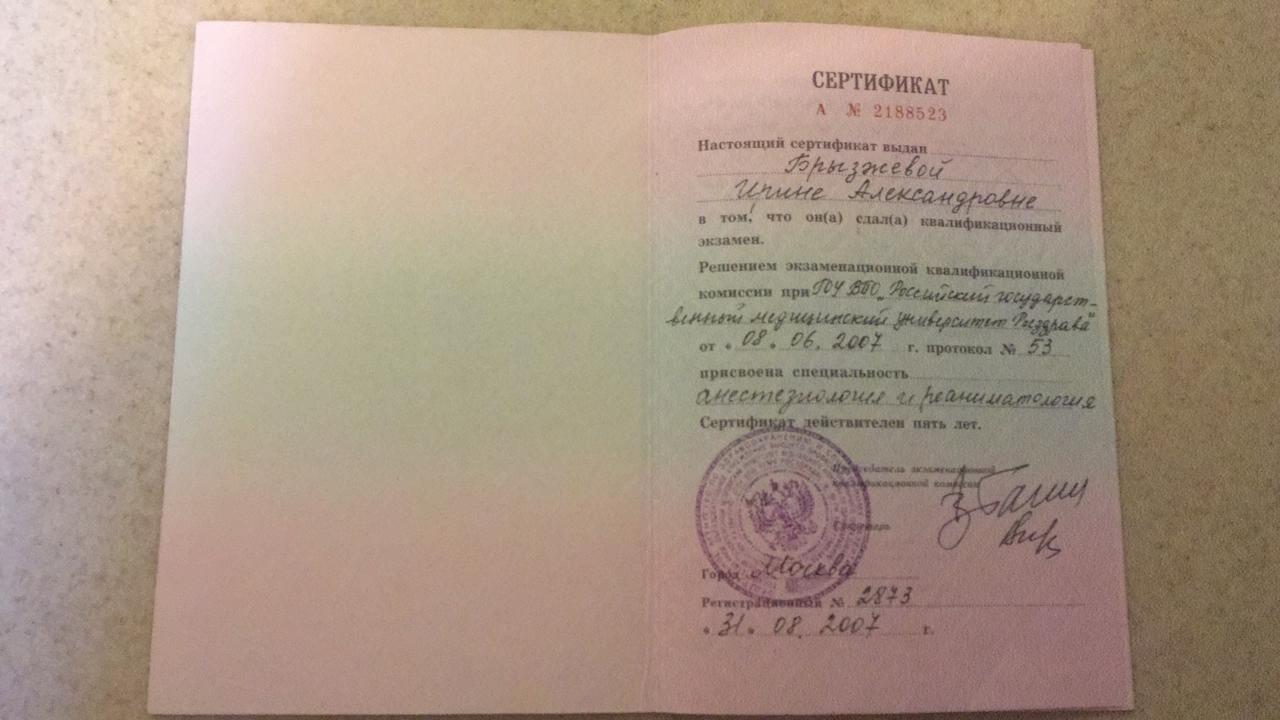 Брызжнева И.А. - Сертификат №4