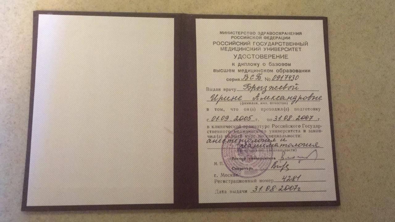 Брызжнева И.А. - Сертификат №5