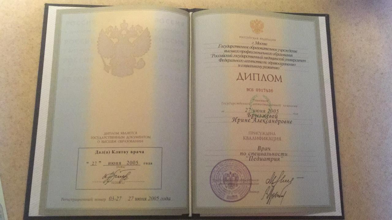 Брызжнева И.А. - Сертификат №6