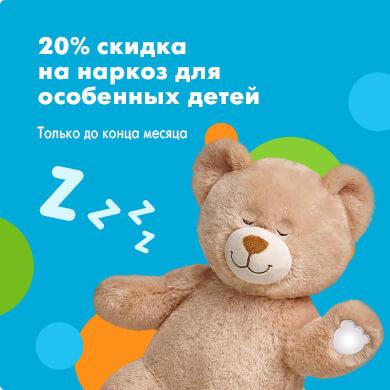 Уникальное предложение месяца —  20% скидка на наркоз для «особенных» детей!
