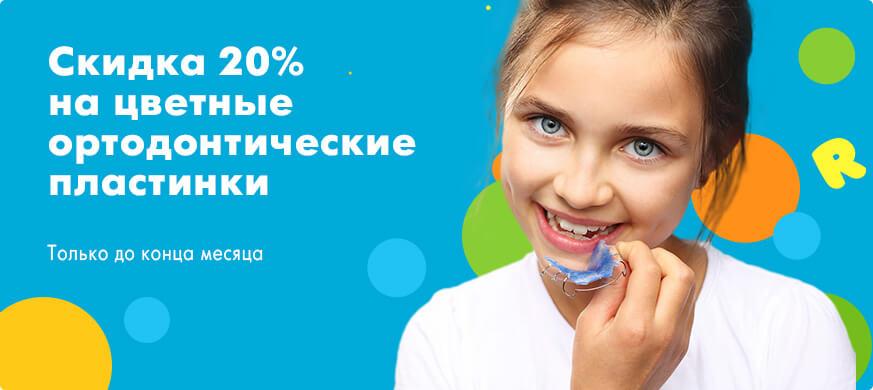 Скидка 20% на цветные ортодонтические пластинки