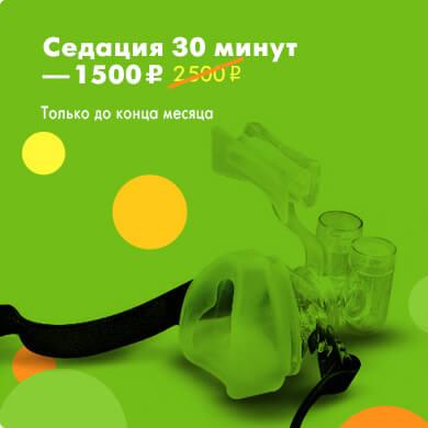 Седация всего за 1 500 рублей