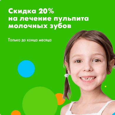 СКИДКА 20% НА ЛЕЧЕНИЕ ПУЛЬПИТА МОЛОЧНЫХ ЗУБОВ