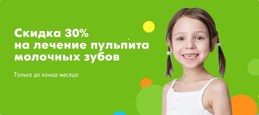 СКИДКА 30% НА ЛЕЧЕНИЕ ПУЛЬПИТА МОЛОЧНЫХ ЗУБОВ