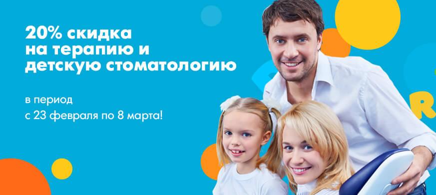 20% скидка на терапию и детскую стоматологию в период с 23 февраля по 8 марта!